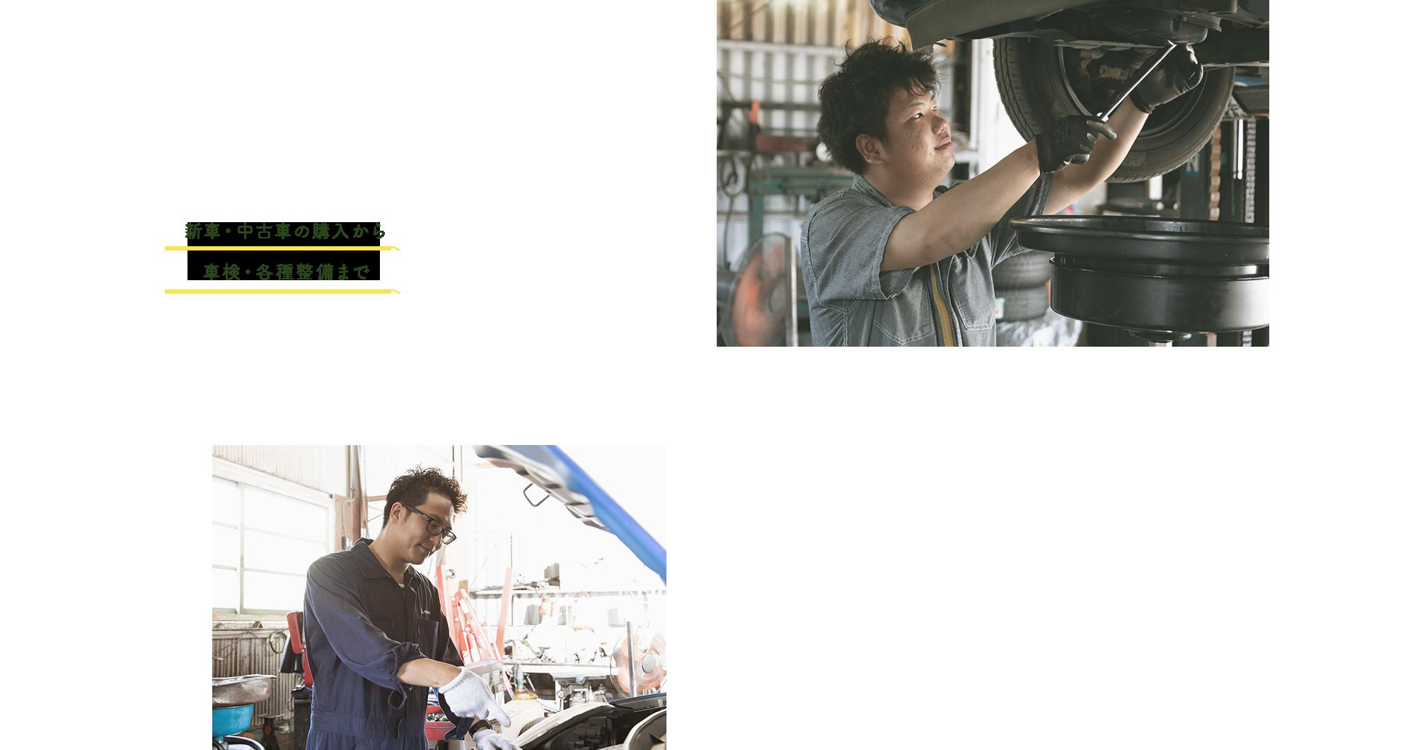 新車・中古車の購入から車検・各種整備まで